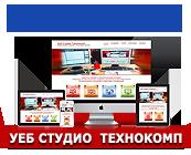 Уеб студио Технокомп, изработка на уеб сайтове, Пловдив
