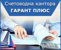 Счетоводна кантора Гарант Плюс, Пловдив