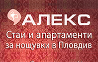 Нощувки и настаняване в град Пловдив